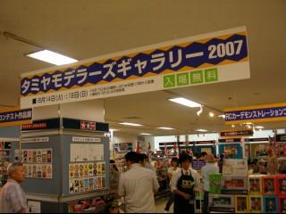 2007_8_15_20